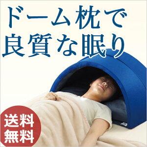 夜勤の人や騒音のある環境で寝る人におすすめ!! 睡眠専門医が監修したドーム型枕。光や音を遮断...
