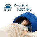 かぶって寝るまくら 「IGLOO イグルー」 送料無料【快眠ドーム 昼寝 枕 安眠枕 昼寝枕 快眠枕