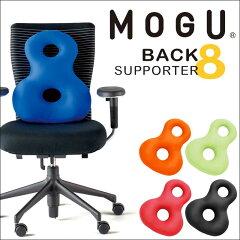 「MOGU モグ バックサポーターエイト」 メーカー正規品【腰痛 クッション オフィス 腰痛対…
