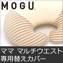 「MOGU ママ マルチウエスト専用替えカバー」 メーカー正...
