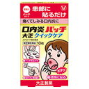 【第(2)類医薬品】大正製薬口内炎パッチ 大正クイックケア1