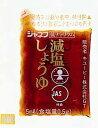 キューピー株式会社ジャネフ減塩しょうゆ (5ml×40袋×25セット)【病態対応食:塩分調整食品】【この商品は発送までに1週間前後かかります】【この商品はご注文後のキャンセルが出来ません】