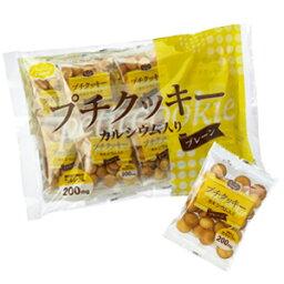 ヘルシーフード株式会社 プチクッキー カルシウム入り プレーン 約13gx20 10袋(発送までに7〜10日かかります・ご注文後のキャンセルは出来ません)