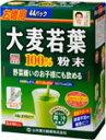 ◆山本漢方の大麦若葉100%44包×20個(1ケース)