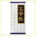 【第2類医薬品】クラシエ「クラシエ」漢方五苓散料エキス顆粒135包(45包×3)17 ごれいさん・ゴレイサン