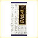 【第2類医薬品】クラシエ「クラシエ」漢方三黄瀉心湯エキス顆粒135包(45包×3)