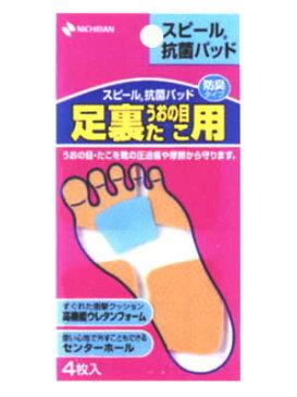 ニチバン スピール膏抗菌パッド 足うら用扇大4ピース【北海道・沖縄は別途送料必要】