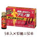 大正製薬アニエルショット10・20ml×5本入り×10箱=50本【栄養補助食品】〜からだに必要な必須アミノ酸配合〜(この商品は注文後のキャンセルができません)