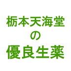 栃本天海堂ハルウコン(はるうこん、姜黄、欝金)500g(中国産・刻)【商品到着までに10-14日かかります】(商品画像と実際のパッケージとは異なります)【北海道・沖縄は別途送料必要】