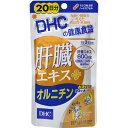 株式会社DHC肝臓エキス+オルニチン 20日分 60粒【北海道・沖縄は別途送料必要】
