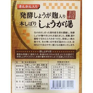 有限会社ノイカ 発酵しょうが麹入り 本しぼりしょうが湯 18g×20袋入<国産原料使用><きんかん入り>(この商品は注文後のキャンセルができません)【北海道・沖縄は別途送料必要】