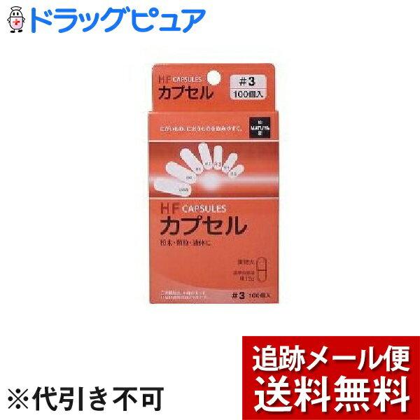 サプリメント, その他  HF 3 ( 100 )