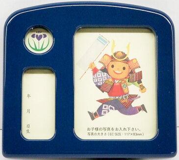 【送料無料】五月人形写真立て【北寿監修】オルゴール付写真立てJI-508 リトルオルゴールフォト※名入れ対象外。