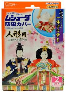 【送料無料】ひな人形 防虫剤【日本人形協会推奨】 人形用防虫剤ムシューダ 防虫カバー 人形用 …