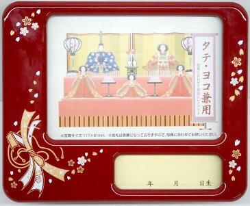 【送料無料】ひな祭りオルゴール【北寿監修】オルゴール付写真立て名姫札オルゴール 朱桜※名入れ対象外。※縦横兼用タイプ
