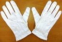 【送料無料】白手袋スムース手袋 L(マチなし)大切なお人形を扱う必需品です!※定型外郵便対応の為、配達日時の指定は不可。(平日の発送)※代引きの場合は別途送料。・・・