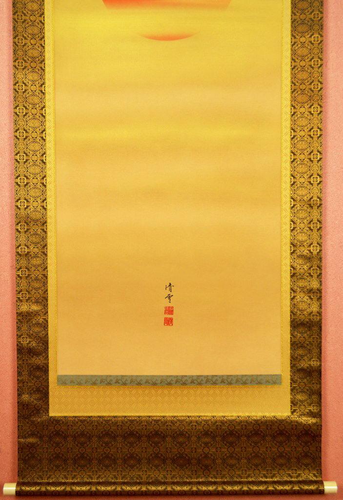 旭日 掛け軸 瑞陽尺八立 京緞子・本丸表装和田 清雪/画伯(わだ せいせつ)※特典付き