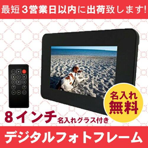 (文字入れ代 無料)名入れデジタルフォトフレーム8インチ 名入れグラス付DS-DA BK 結婚祝い・...