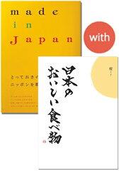 とっておきのニッポンを贈るカタログギフト「メイドインジャパン」と全国各地伝統の味わいを集...