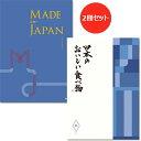 カタログギフト メイドインジャパン MJ10 + 藍 日本のおいしい食べ物 ※2冊から商品を1点お選びいただけます / 送料無料 / グルメ ギフト 内祝い 結婚内祝い 出産内祝い 新築内祝い 内祝 快気祝 御祝 御礼 記念品