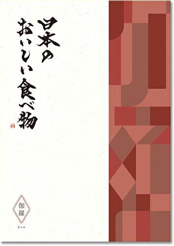 YAMATO(ヤマト)『カタログギフト日本のおいしい食べ物伽羅』