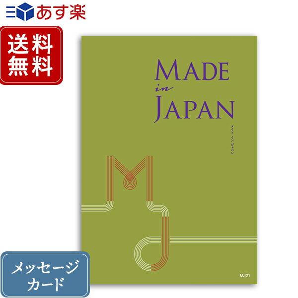送料無料 あす楽|カタログギフト メイドインジャ...の商品画像