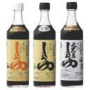 〈和歌山・藤野醤油醸造元〉 長期熟成丸大豆醤油詰合せ / 送