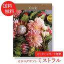 【送料無料】ミストラル カタログギフト <ヨーク> カタログ...