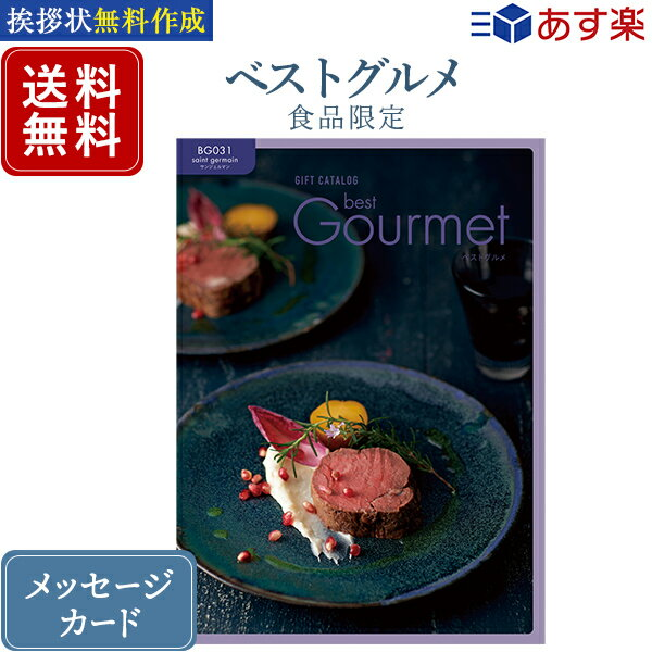 送料無料 あす楽 カタログギフト ベストグルメ(...の商品画像