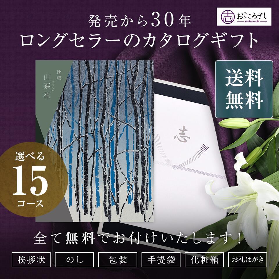 送料無料 あす楽|カタログギフト 沙羅 <山茶...の紹介画像2