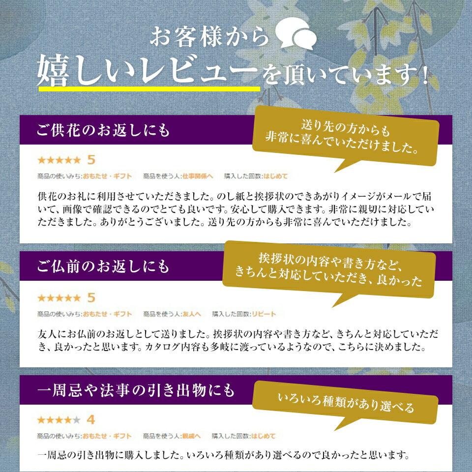 送料無料 あす楽|カタログギフト 沙羅 <山茶...の紹介画像3