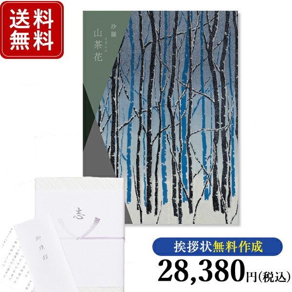 送料無料 あす楽|カタログギフト 沙羅 <山茶花...の商品画像