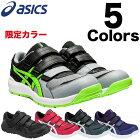 安全靴アシックスウィンジョブCP2054カラー24.0〜27.0cm
