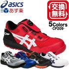 安全靴アシックスウィンジョブCP209Boa3カラー24.0〜27.0cm