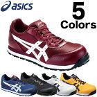 安全靴アシックスウィンジョブCP2015カラー24.0〜27.0cm