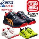 【送料無料】安全靴 先芯入り安全スニーカー GD-260 GD JAPAN【おしゃれ 軽量】樹脂先芯 セーフティーシューズ