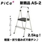 ピカ新商品上わく付き踏台AS-2