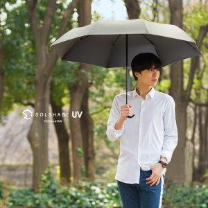 大きいサイズ 日傘 折りたたみ 完全遮光 晴雨兼用 3段伸縮 UPF UVカット 日傘 色 メンズ 男性 特殊グリップ 傘 国内ブランド solshade ソルシェード No,018 (solshade018)