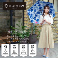【新発売】2018年モデルsolshadeソルシェード015フラミンゴ//折り畳み傘晴雨兼用耐風設計軽量完全遮光100%撥水UVカット