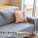 16色 単色 大判 多目的 マルチカバー ソリッドカラー 150×225cm コットン製 フリーカバー 多目的 クロス マルチ 布単色 ワンカラー 定番人気カラー