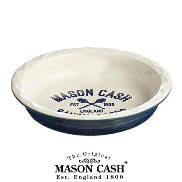 MASON CASH メイソンキャッシュ パイディッシュ バーシティ ブルー 24cm 1000ml VARSITY BLUE PIE DISH // 英国 イギリスブランド 陶器 焼物 食器 ミックス ボウル ボール 料理 調理 菓子 ケーキ クリケット ブランド