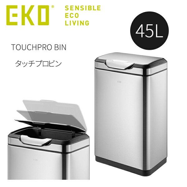 ekoEK9178MT-45LEKO自動開閉ゴミ箱45リットル45lおしゃれ分別ふた付きスリムキッチンダストボックスバタフライフ