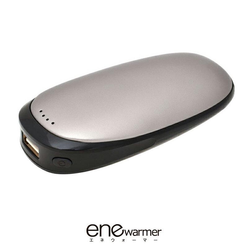 enewarmer『充電式カイロ(enewarmer005)』