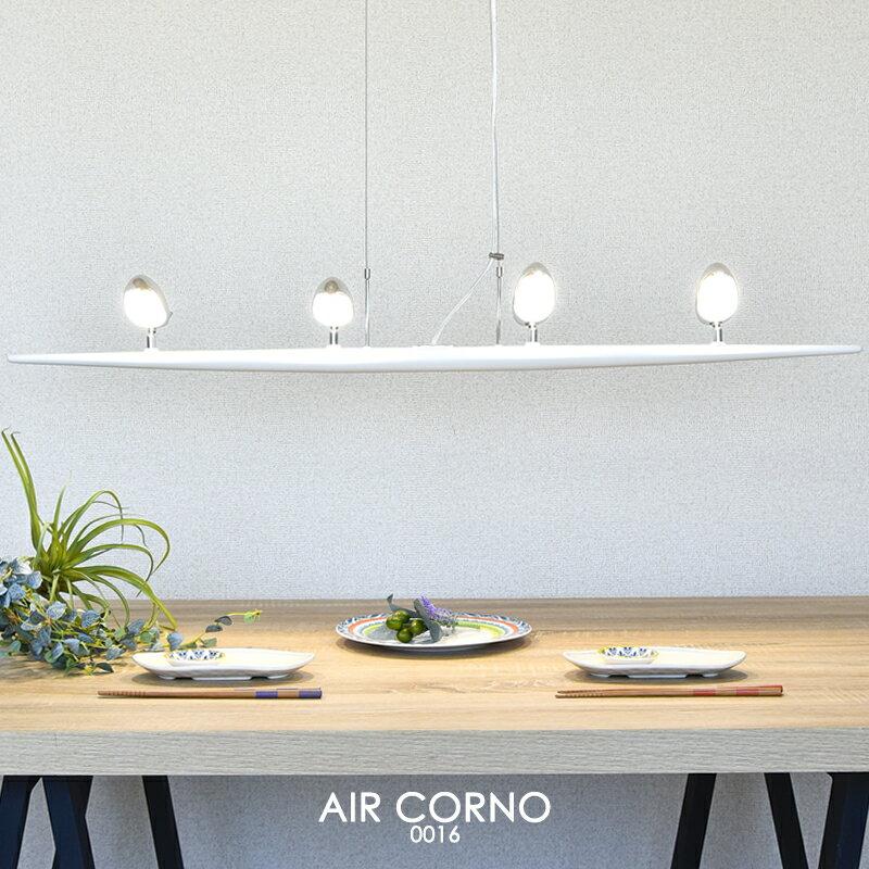 天井照明 LED シーリングライト スポット 4灯 LED 鳥型電球 カウンター キッチン テーブル ダイニング 照明 モダン シンプル 個性的 独創デザイン 吹き抜け 照明 ライト . AIRCORNO エアコルノ 016 aircorno016