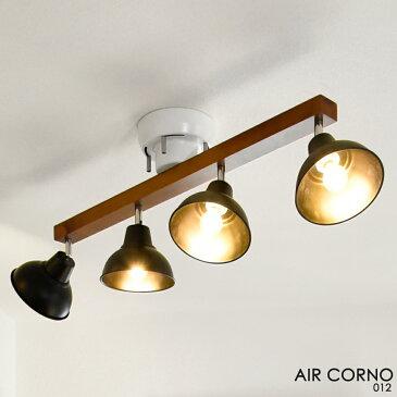 天井照明 シーリングライト 4灯 4畳 6畳 シンプル&ベーシック ブルックリンスタイル スチールアイアン&ウッド木製 電球 E12 AIRCORNO エアコルノ 030 aircorno030
