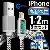 【3年間保証付】ライトニングケーブル USBケーブル 2本セット iPhone iPad iPod 1m 2m 480Mbps 急速 高速 充電器 充電 ケーブル type-A Apple対応 8pinケーブル 断線にくい 超耐久 おすすめ