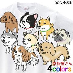 犬 Tシャツ イヌ ワンコ おもしろtシャツ「ワンコ」ティーシャツ ギフト プレゼント dog301 KOUFUKUYAブランド 送料込 送料無料[おもしろTシャツ プレゼント幸服屋]