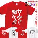 KOUFUKUYA 広島弁カープ応援Tシャツ 男女兼用 オールシーズン 綿100% レッド/ホワイト 140cm-160cm/S-XL ka300-04 送料込 送料無料の商品画像