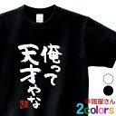 おもしろtシャツ 漢字 文字「俺って天才やな」メッセージTシャツ ティーシャツ ギフト プレゼント ka300-08 KOUFUKUYAブランド
