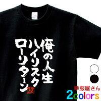 おもしろtシャツ漢字文字「俺の人生ハイリスクローリターン」メッセージTシャツティーシャツギフトプレゼントka300-22KOUFUKUYAブランド